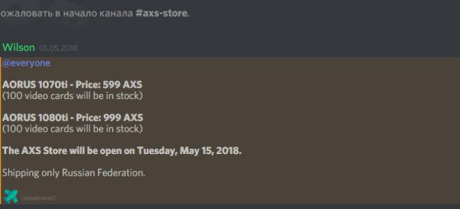 AXS – Промо Акция на карты 1080Ti и 1070Ti